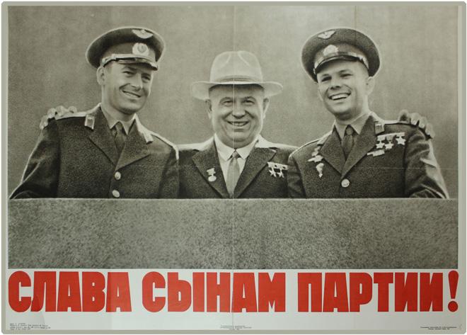 Гагарин в космосе, первый человек в космосе, русские в космосе, русский космос, Никита Хрущев