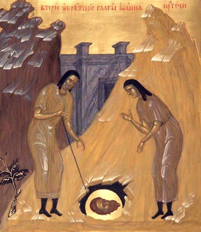 Второе обретение главы Святого Иоанна Предтечи.