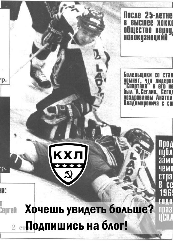 Лада, игровая форма, КХЛ, чемпионат СССР
