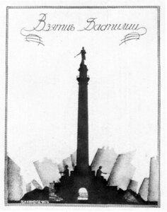 Б.А.Матрунин. Обложка буклета к спектаклю «Взятие Бастилии»