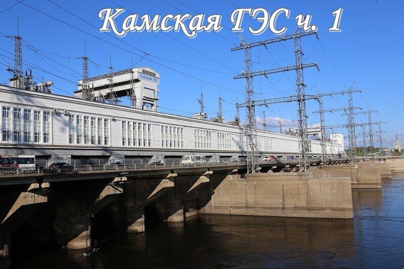 Камская ГЭС ч. 1.jpg