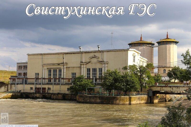 Свистухинская ГЭС.jpg