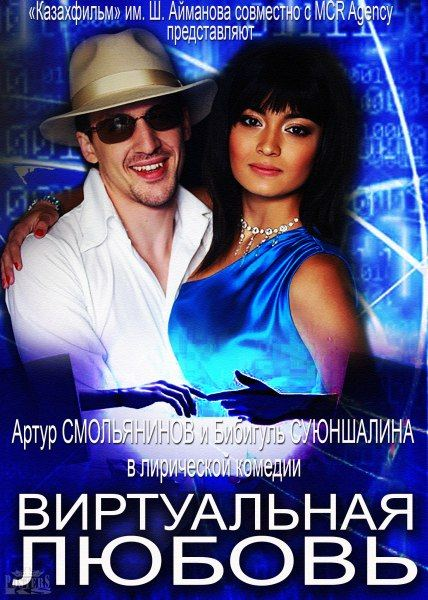 Виртуальная любовь / Ғаламтордағы махаббат (2012) SATRip