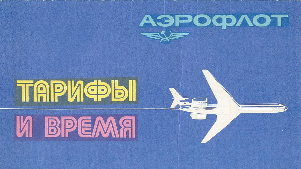 дешевые билеты на самолет из москвы в барнауле