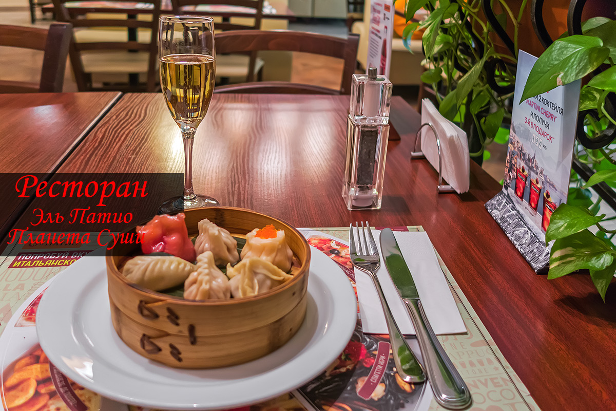Ресторан Эль Патио & Планета Суши