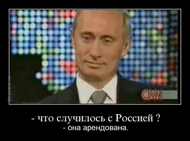 -Что случилось с Россией? -Она арендована.