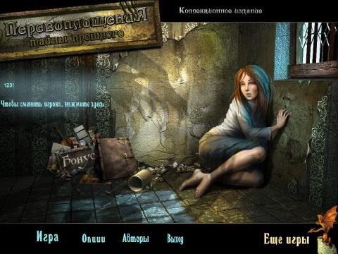 Перевоплощения: Тайны Прошлого. Коллекционное издание   Reincarnations: Uncover the Past CE (Rus)