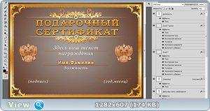 """Шаблон для фотошопа """"Подарочный сертификат"""" - 3"""