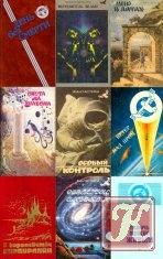 Книга Книга Румбы фантастики - 38 книг
