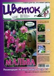 Журнал Цветок №8 2005