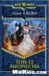 Книга Тень ее высочества