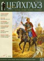 Журнал Цейхгауз №2 (52) 2013 pdf 158,5Мб
