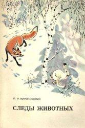 Книга Следы животных
