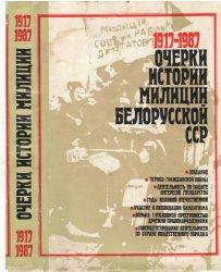 Очерки истории милиции Белорусской ССР. 1917-1987