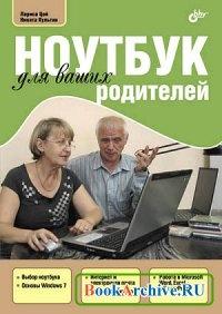 Книга Ноутбук для ваших родителей