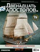 Книга Линейный корабль «Двенадцать Апостолов» №79, 2014