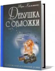 Книга Девушка с обложки