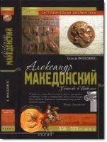 Книга Александр Македонский - Убийство в Вавилоне pdf 33,87Мб