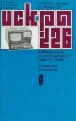 """Книга Персональный компьютер """"Искра-226"""". Архитектура и программное обеспечение"""
