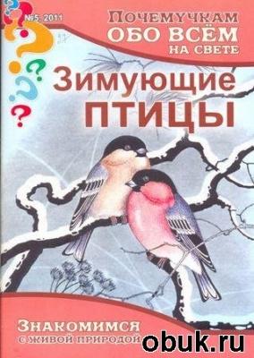Журнал Почемучкам обо всём на свете №5, 2011 – Зимующие птицы