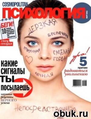 Книга Cosmopolitan Психология №3 (март 2011)