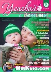 Журнал Успевай с детьми 2013 №08