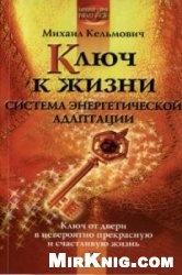 Книга Ключ к жизни. Система энергетической адаптации