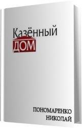 Аудиокнига Казенный дом (Чеченский транзит - 2) (Аудиокнига)