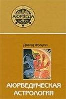 Книга Аюрведическая астрология rtf 22,9Мб