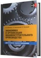 Аудиокнига Экономика и организация машиностроительного производства. Дипломное проектирование pdf 51Мб