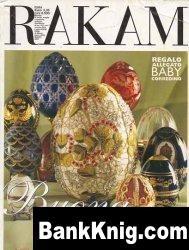 Журнал Rakam. 2002. Март pdf (rar-архив + 3%) 43,9Мб