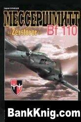 Книга Мессершмитт Bf 110 Zerstorer             djvu  скачать книгу бесплатно