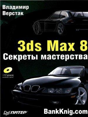 3ds Max8.Секреты мастерства             pdf  скачать книгу бесплатно