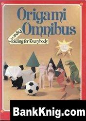 Книга Origami Omnibus pdf  7,5Мб