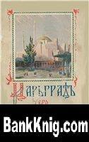 Книга Царьград и его окрестности djvu 4,43Мб