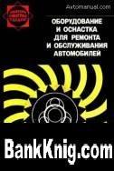 Книга Оборудование и оснастка для ремонта и обслуживания автомобилей djvu   4,48Мб