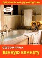 Аудиокнига Колин Кейхилл. Оформляем ванную комнату. Практическое руководство (2008) PDF pdf 6,51Мб