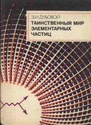 Книга Таинственный мир элементарных частиц