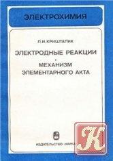 Книга Электродные реакции. Механизм элементарного акта