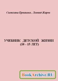 Книга Учебник детской жизни (10-15 лет).