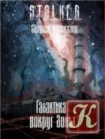 Книга Галактика вокруг Зоны