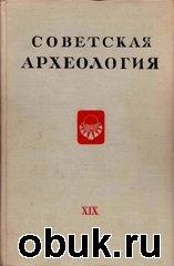 Книга Советская археология. Вып. XIX