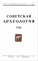 Книга Советская археология. – Вып. VIII