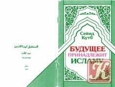 Книга Будущее принадлежит исламу