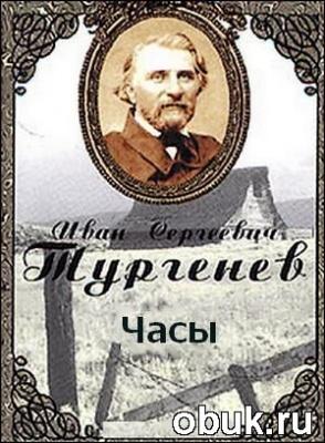 Аудиокнига Иван Тургенев - Часы (Аудиокнига)