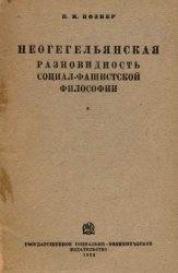 Книга Неогегельянская разновидность социал-фашистской философии