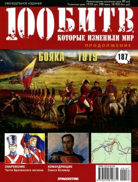 Книга Журналы: 100 битв, которые изменили мир №187 (2014)
