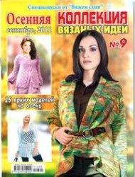 Журнал Вяжем сами спецвыпуск Осенняя коллекция вязаных идей №9,2011