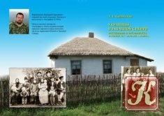 Книга Украинцы в Западной Сибири: Расселение и численность в конце XIX – начале XXI века