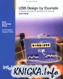 Аудиокнига USB Design by Example